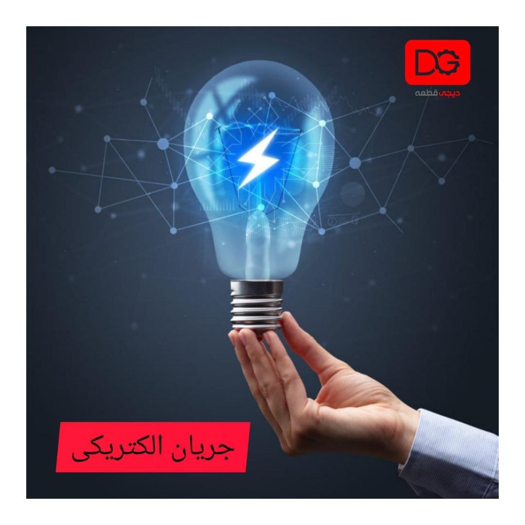 جریان الکتریکی
